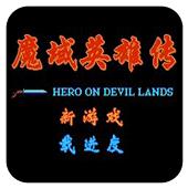 魔域英雄传 中文版