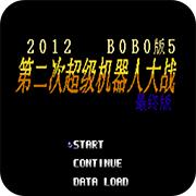 第2次机战 BOBO5 终极版