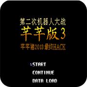 第2次机战 芊芊版3 中文版