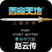 吞食天地2 赵云传 中文完整版