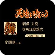 吞食天地1 玄德霸业 V1.4 中文版