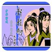 轩辕剑之天之痕 中文版