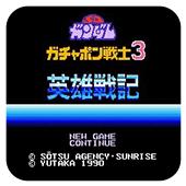 SD高达3 英雄战记 携带版