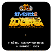 SD高达2 扭蛋战记 特别版