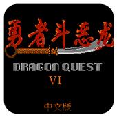 勇者斗恶龙3 中文版