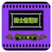 骑士物语2光之骑士中文版_骑士物语2光之骑士街机下载