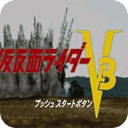 假面骑士V3正式版街机下载-假面骑士V3免费版游戏下载