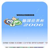实况足球6 中文版