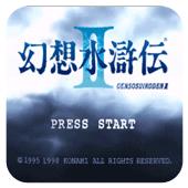 幻想水浒传2 汉化版