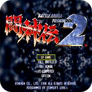 斗神传2(BattleArenaToshinden2)游戏_斗神传2手机下载