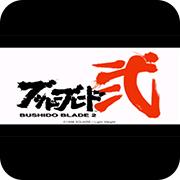 武士道之刃2游戏_武士道之刃2中文版手机免费下载