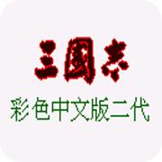 三国志2彩色中文版 中文版