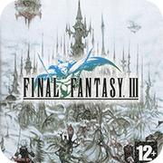 最終幻想3 NDS版