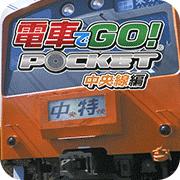 电车GO!中央线篇 重置版