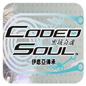 编码灵魂:被继承的理想 中文版