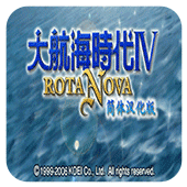 大航海时代4 Rota Nova 汉化版