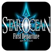 星之海洋 初次启航 重制版