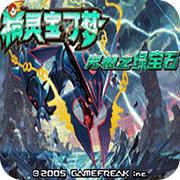 口袋妖怪 究极绿宝石II Extreme Force V1.0 安卓版