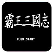 三国志2 中文版