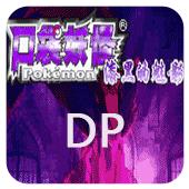 漆黑的魅影5.0EX DP无经验版
