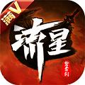 流星高爆版官方下载,流星上线送满级vip20变态版游戏下载