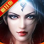 暗黑血缘bt手游免费下载-暗黑血缘海量钻石免费送变态版游戏下载