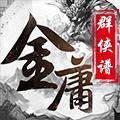 金庸群侠谱 BT版