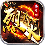 烈火战神 v1.0.0 海量版