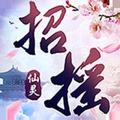 招摇仙灵 v1.0.0 BT版