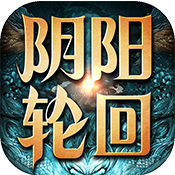 阴阳轮回 v1.0.0 超爆版