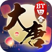东土大唐 v1.0.0 BT版