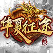 華夏征途 v1.0.0 BT版