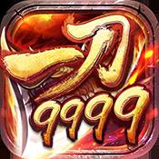 一刀9999 v1.0.35 无限金币