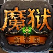 魔獄 v1.0 新春版