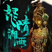盜墓︰湘西尸王 v1.0 BT版
