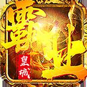 皇城霸业 v1.0.0 BT版