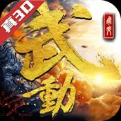 武动:六界乾坤 v1.0.0 BT版