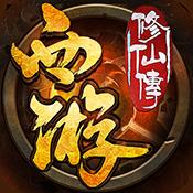西游修仙传 v1.2.2 福利版