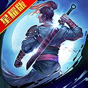古龙群侠传 v1.0.0 星耀版
