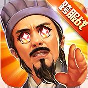 天天魏蜀吴 v1.0.1 BT版