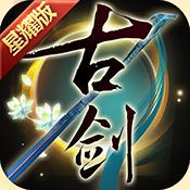 古剑奇谭二之剑逐月华 v1.8.1019 星耀版