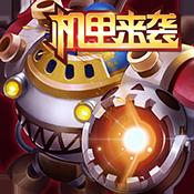 百战斗斗堂-S级宠物 v1.0 BT版