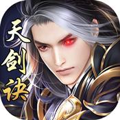 天剑诀 v1.0.0 BT版