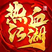 热血江湖传 v1.0 BT版