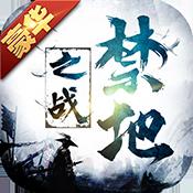 禁地之战 v1.6.0 豪华版