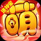 梦幻萌主西游篇,梦幻萌主满V中文修改版v1.0.0
