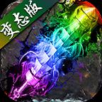 热血雷霆(火龙传世合击) V1.0 BT版