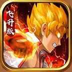 格斗之皇 V4.8.0 修改版