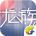 龙族 官网版
