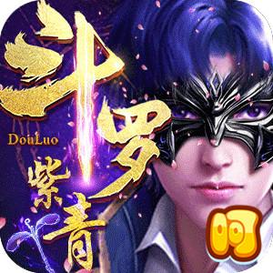 紫青斗罗 满VIP版